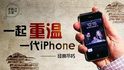 [汉化] 经典不朽 一起重温一代iPhone