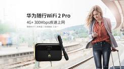 并不简单的充电宝 华为随行WiFi 2 Pro