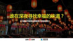 高德联手吉利 中国夜宵消费趋势大数据