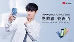 HUAWEI nova 2系列开售两周销量过百万
