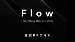 魅族即将发布魅族Pro耳机 定位高端