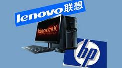 惠普从联想手中夺回全球第一PC制造商