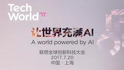 2017Tech World 联想或发智能穿戴新品
