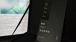 魅族PRO7邀请函来了 7月26日珠海见