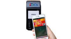 Apple Pay 5折优惠来袭 你准备好了吗?