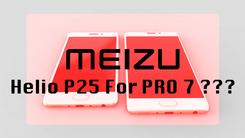 重磅!联发科官方确认魅族PRO7搭载P25