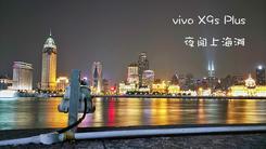 拍下就好看 vivo X9s Plus 夜闯上海滩