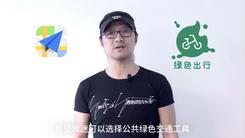 高德携手汪峰 发布演唱会绿色出行方案