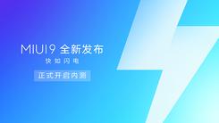 """""""快如闪电"""" MIUI9正式推送内测升级"""