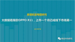 赛诺:OPPO R11上市仅一个月就稳居第一