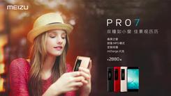 魅族正式发布PRO7/Plus 双屏创新多多