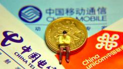 9月1日 中国三大运营商将取消漫游费