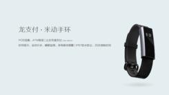 399元 华米AMAZFIT龙支付米动手环开卖