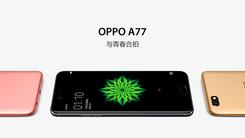 1600万臻美自拍 OPPO A77线下今日开售