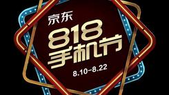 百家媒体助力京东818手机节 选出No.1