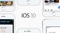 iOS 10完全普及:近90%的iPhone都在用