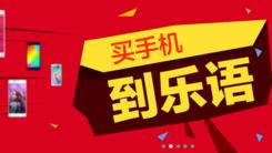 乐语手机获2017CCFA购物中心金百合奖