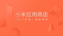 小米MIUI应用商店发布2017年Q2报告
