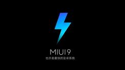MIUI9内测获升级权限人数已达70万!
