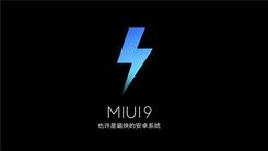 MIUI9产品负责人现身直播间 畅聊MIUI9