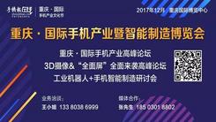 重庆手机产业文化节成手机行业新风向