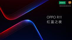 巴萨限量版 OPPO R11红蓝之夜视频直播