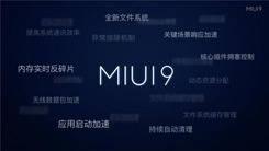 小米提前开启MIUI9第二批内测招募!