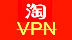 淘宝被网信办请喝茶  这次是因为VPN