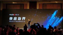 最亲民8GB运存旗舰 努比亚Z17新版发布