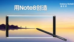 双摄+S Pen 三星GALAXY Note 8发布