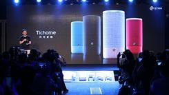 问问音箱Tichome发布 完美的语音交互