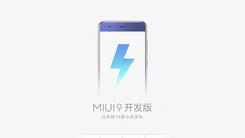 实力的展现 MIUI 9开发版适配已达16款