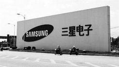 三星在中国投资70亿美元用于闪存生产