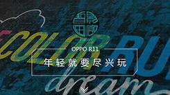 年轻就要尽兴玩 OPPO R11智影画廊