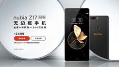 畅想无边生活 努比亚Z17畅享版发布