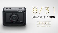 索尼又来搞事情 索尼黑卡RX0正式发布
