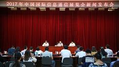 2017年中国国际信息通信展倒计时20天