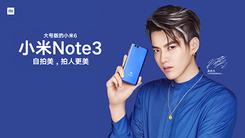 雷军确认小米Note3将在9月11日发布