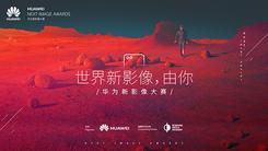 华为携手ICP启动2017华为新影像大赛
