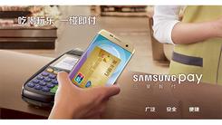 Samsung Pay新增支持微信、京东支付