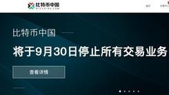 比特币中国:9月30日停止所有交易业务