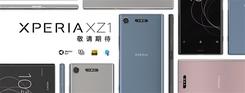 索尼中国官网:Xperia XZ1敬请期待