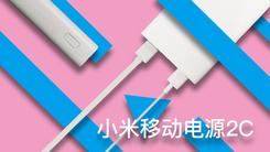 小米移动电源2C:不要被它的外表蒙蔽