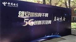 中国电信宣布5G试验地点  6城市入选
