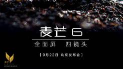 """华为新海报一出90%网友都粉""""短额头"""""""
