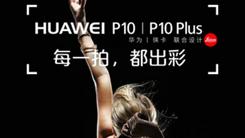 2017武汉网球公开赛 华为推出抢票活动