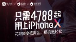 低成本拥有iPhone X 你至少有四个选择