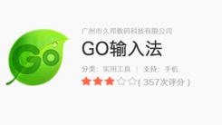 危险:GO输入法被指收集用户个人信息