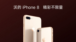 中国联通推iPhone 8合约机:无限流量
