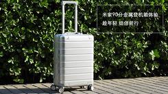 米家90分金属登机箱体验 旅行说走就走